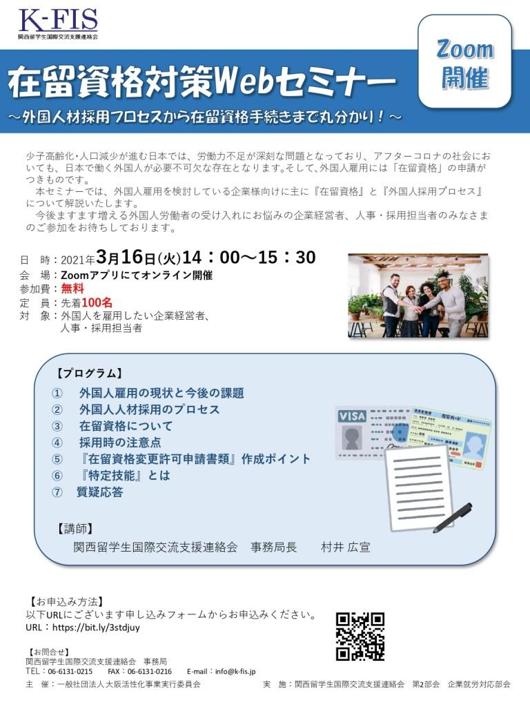 20210316Statusof ResidencePreparationWebSeminar_page-0001