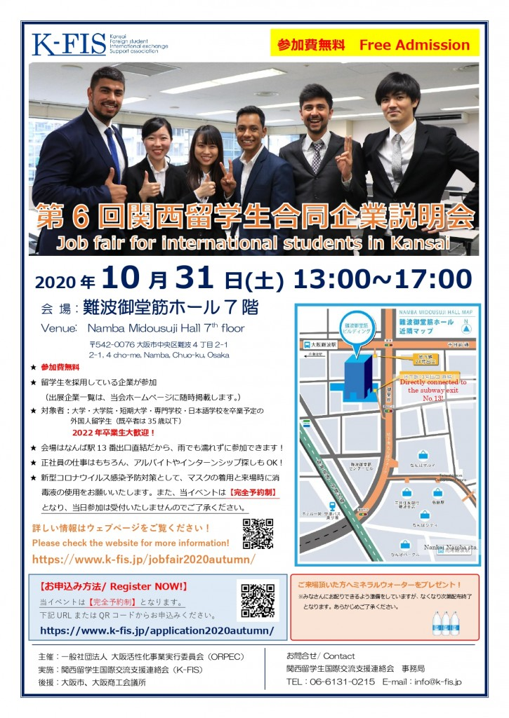 The6thKansaiJobFairForInternationalStudents_flyer_page-0001