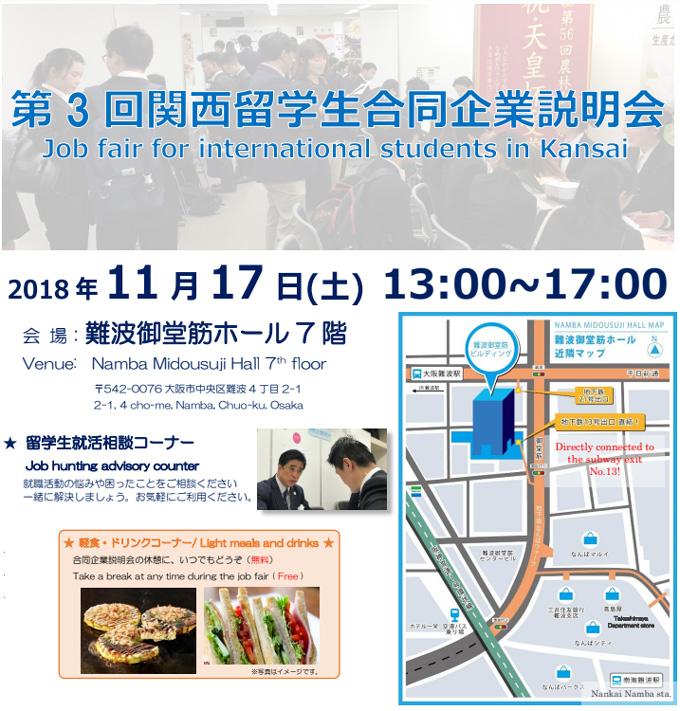 event20181117