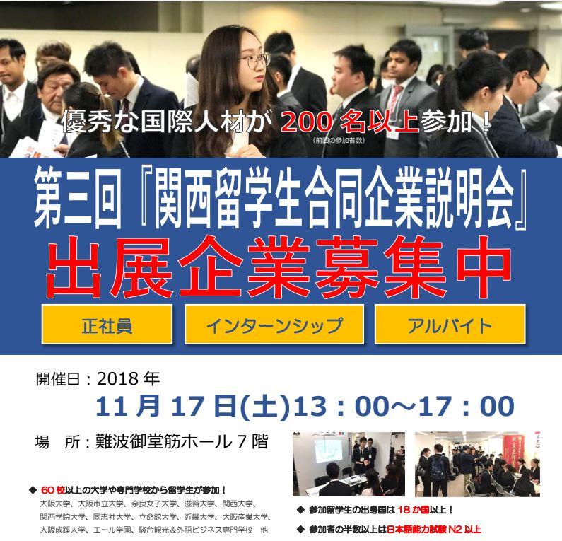jf20181117_company